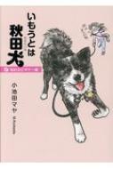 いもうとは秋田犬-悩めるビギナー編-Lgaコミックス