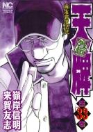 天牌外伝33 ニチブン・コミックス