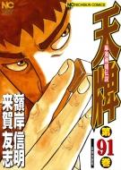 天牌 91 麻雀飛龍伝説 ニチブン・コミックス