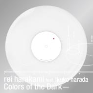 暗やみの色 (クリア・ヴァイナル仕様/180グラム重量盤レコード)