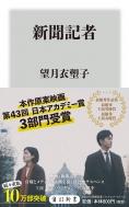 新聞記者 角川新書