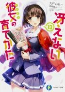 冴えない彼女の育てかた 13 富士見ファンタジア文庫