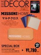 ELLE DECOR (エルデコ)2017年10月号×MISSONI HOME マルチクロス特別セット