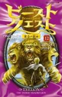 ビースト・クエスト 12 黄金の鎧編 三頭ライオントリリオン 静山社ペガサス文庫