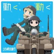 TVアニメ「少女終末旅行」オープニングテーマ / 動く、動く