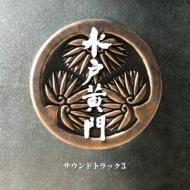 水戸黄門 サウンドトラック3