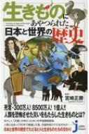 生きものにあやつられた日本と世界の歴史 じっぴコンパクト新書