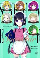 Souvenir: 『ブレンド・S』 ファンブック&アンソロジーコミック まんがタイムKRコミックス