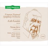 ブラームス:ピアノ協奏曲第1番、第2番、ウェーバー:祝典序曲『歓呼』、他 カレ・ランダル、ネーメ・ヤルヴィ&エストニア国立交響楽団(2CD)