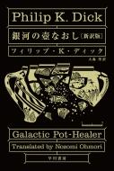 銀河の壺なおし ハヤカワ文庫SF