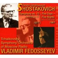 交響曲第15番、『五日五夜』組曲 ヴラディーミル・フェドセーエフ&モスクワ放送交響楽団(2006)