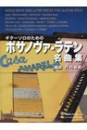 ギターソロのための ボサノヴァ・ラテン名曲集