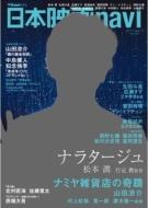 日本映画navi Vol.71 日工ムック