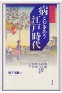 病とむきあう江戸時代 外患・酒と肉食・うつと心中・出産・災害・テロ