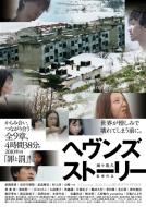 ヘヴンズ ストーリー Blu-ray