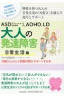 ASD、ADHD、LD 大人の発達障害 日常生活編 18歳以上の心と問題行動をサポートする本