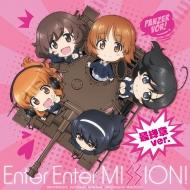 『ガールズ&パンツァー最終章』ED主題歌「Enter Enter MISSION! 最終章ver.」
