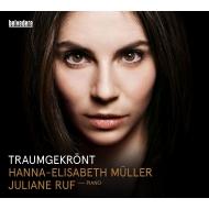 『夢を戴いて〜ドイツ歌曲集〜R.シュトラウス、ベルク、シェーンベルク』 ハンナ=エリサベス・ミュラー、ユリアーネ・ルーフ