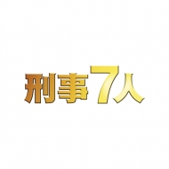 刑事7人 III DVD-BOX