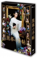 Kurokawa No Techou Dvd-Box