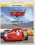 カーズ/クロスロード MovieNEX [ブルーレイ+DVD]