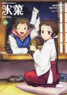 氷菓 11 カドカワコミックスAエース