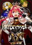 Fate/Apocrypha 4 カドカワコミックスAエース