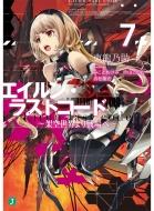 エイルン・ラストコード 〜架空世界より戦場へ〜7 MF文庫J