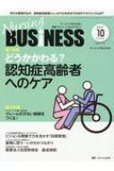 Nursing BUSINESS チームケア時代を拓く看護マネジメント力UPマガジン Vol.11 No.10