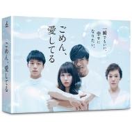 Gomen.Aishiteru Blu-Ray Box