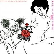 コンサートライヴ零狐徒 三上寛1972 +1