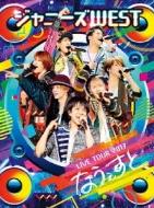ジャニーズWEST LIVE TOUR 2017 なうぇすと 【初回限定盤】