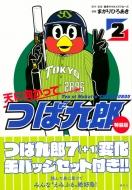 天に向かってつば九郎 2 つば九郎7(+1)変化 缶バッジセット付き特装版 講談社キャラクターズライツ