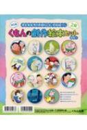 くもんの創作絵本セット2期(全5巻セット)子どもたちの大切なこと、それは・・・。