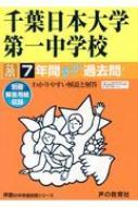 千葉日本大学第一中学校 7年間スーパー過去問 平成30年度用 声教の中学過去問シリーズ