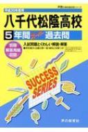 八千代松陰高等学校 5年間スーパー過去問 平成30年度用 声教の高校過去問シリーズ