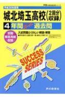 城北埼玉高等学校 4年間スーパー過去問 平成30年度用 声教の高校過去問シリーズ