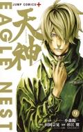 天神 -TENJIN-9 ジャンプコミックス