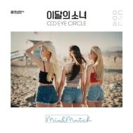 Mini Album: Mix & Match 【通常盤】