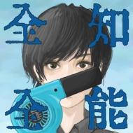 全知全能 【初回生産限定盤 はじめてのぼうけんパック】(+DVD)