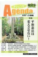 アジェンダ 未来への課題 第58号(2017年秋号)