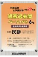 司法試験&予備試験短答過去問パーフェクト 6 平成29年版 民事系民訴
