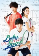 Baby Steps Dvd-Box