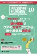 消化器外科ナーシング 消化器疾患看護の専門性を追求する Vol.22