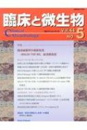 臨床と微生物 Vol.44 No.5