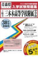 三本木高等学校附属中学校 30年春受験用 入学試験問題集