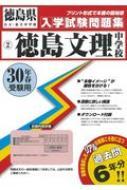 徳島文理中学校 30年春受験用 入学試験問題集