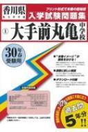 香川県大手前中学校 30年春受験用 入学試験問題集