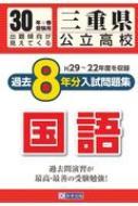 三重県公立高校過去8年分入試問題集国語 30年春受験用