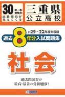 三重県公立高校過去8年分入試問題集社会 30年春受験用